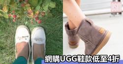 網購UGG鞋款低至4折+免費直運香港/澳門