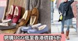 網購UGG低至香港價錢6折+免費直運香港/澳門