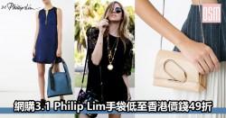 網購3.1 Philip Lim手袋低至香港價錢49折+免費直運香港/(需運費)澳門