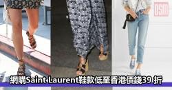 網購Saint Laurent鞋款低至香港價錢39 折+免費直運香港/ (需運費)澳門