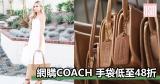 網購COACH 手袋低至48折+免費直運香港/澳門