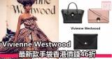 Vivienne Westwood 最新款手袋香港價錢46折+免費直運香港/澳門