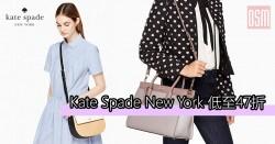 網購Kate Spade New York低至47折 + 免費直運香港/(需運費)澳門