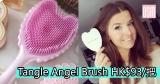 Tangle Angel Brush HK$93/把+免費直運香港/澳門
