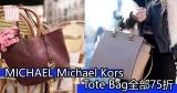 網購MICHAEL Michael Kors Tote Bag全部75折+免費直運香港/澳門