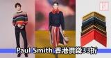 Paul Smith 香港價錢33折+(限時)免費直運香港