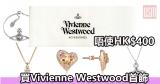 Vivienne Westwood首飾抵買推介+免費直運香港/澳門