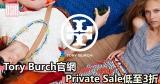 Tory Burch官網Private Sale低至3折+直運香港