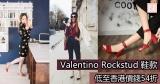 網購Valentino  鞋款低至香港價錢54折+(限時免費)直運香港/澳門