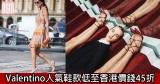 網購Valentino人氣鞋款低至香港價錢45折+免費直運香港/澳門