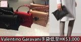 網購Valentino Garavani手袋低至HK$3,000+免費直運香港/澳門
