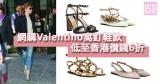 網購Valentino窩釘鞋款低至香港價錢6折+(限時)免費直送香港/澳門