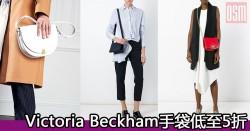 網購Victoria Beckham手袋低至5折+直運香港/澳門