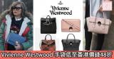 網購Vivienne Westwood 手袋低至香港價錢48折+免費直運香港/澳門