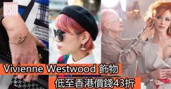 網購Vivienne Westwood 飾物低至香港價錢43折+免費直運香港/澳門