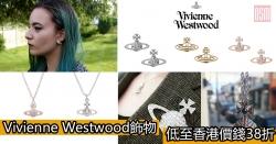 網購Vivienne Westwood飾物低至香港價錢38折+免費直送香港/澳門