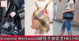 網購Vivienne Westwood銀包手袋低至HK$590+免費直運香港/澳門