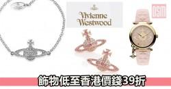 網購Vivienne Westwood 飾物低至香港價錢39折+免費直送香港/澳門
