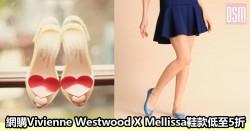 Vivienne Westwood X Mellissa鞋款低至5折+免費直運香港/澳門