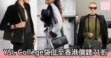 YSL Collège袋低至香港價錢71折+直運香港/澳門