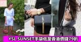 網購YSL Sunset手袋低至香港價錢79折+直運香港/澳門