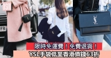 網購限時免運費!免費退貨!YSL手袋低至香港價錢63折+(限時)免費直運香港/澳門