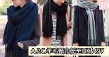 網購A.P.C.羊毛頸巾低至HK$497+免費直運香港/澳門