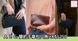 網購A.P.C.簡約手拿包只售HK$1,250+免費直運香港/澳門