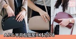 網購A.P.C.半月包低至HK$2,278+免費直運香港/澳門