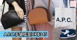 網購A.P.C.手袋低至HK$345+免費直運香港/澳門