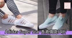 Adidas Super Star香港價錢54折+直運香港