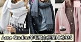 網購Acne Studios羊毛頸巾低至HK$935+免費直運香港/澳門