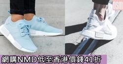 網購NMD低至香港價錢41折+直運香港澳門