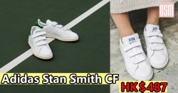 Adidas Stan Smith CF 低至HK$487+直送香港/澳門