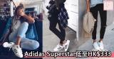 網購Adidas Superstar低至HK$333+免費直送香港/澳門