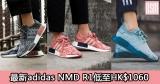 網購adidas NMD R1低至HK$1,060+免費直運香港/澳門