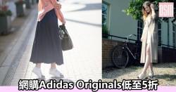 網購Adidas Originals低至5折+免費直運香港/澳門