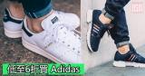 低至6折買Adidas+免費直送香港/澳門