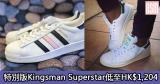 網購特別版Kingsman Superstar低至HK$1,204+免費直運香港/澳門