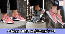 網購Adidas NMD R1低至HK$773+免費直運香港/澳門