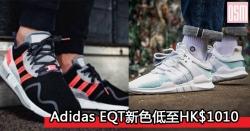 網購Adidas EQT新色低至HK$1010+(限時)免費直運香港/澳門