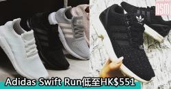 網購Adidas Swift Run低至HK$551+免費直運香港/澳門