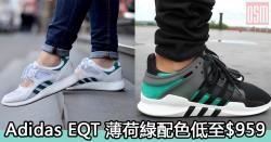 網購Adidas EQT 薄荷綠配色波鞋低至$959+直運香港/澳門