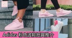 網購Adidas 粉色波鞋抵買推介+直運香港/澳門