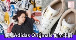 網購Adidas Originals 低至半價+免費直運香港/澳門