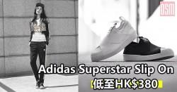 Adidas Superstar Slip On 低至HK$380+直運香港