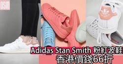 網購Adidas Stan Smith 粉紅波鞋香港價錢66折+免費直運香港