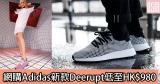 網購Adidas新款Deerupt低至HK$980+(限時)免費直運香港/澳門
