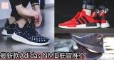網購2017最新款Adidas NMD抵買推介 +(限時)免費直運香港/澳門