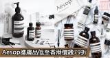 網購Aesop護膚品低至香港價錢79折+免費直送香港/澳門